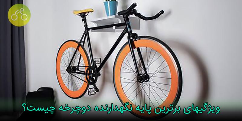 پایه نگهدارنده دوچرخه دیواری