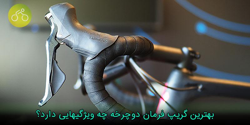 بهترین گریپ دوچرخه
