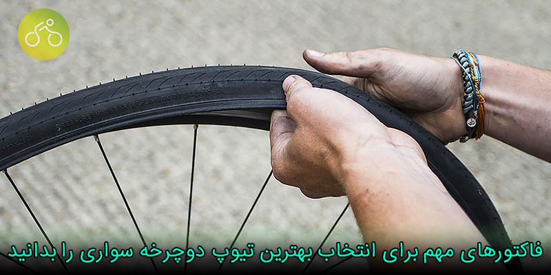 انتخاب بهترین تیوپ دوچرخه سواری