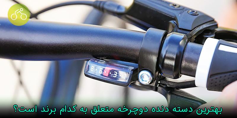 مقایسه دسته دنده دوچرخه
