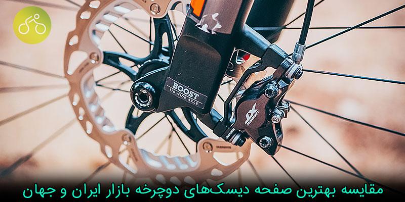 مقایسه بهترین صفحه دیسکهای دوچرخه بازار ایران و جهان