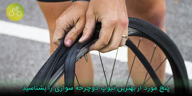 بهترین تیوب دوچرخه سواری