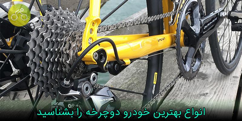 انواع خودرو دوچرخه