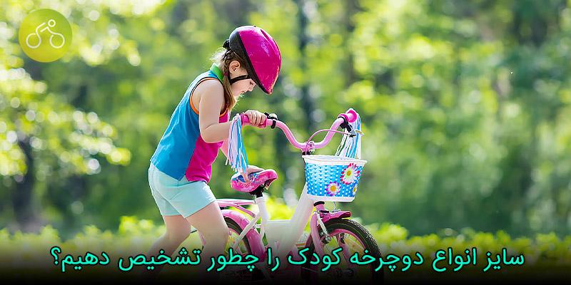 سايز دوچرخه کودک