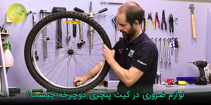لوازم کیت پنچرگیری دوچرخه