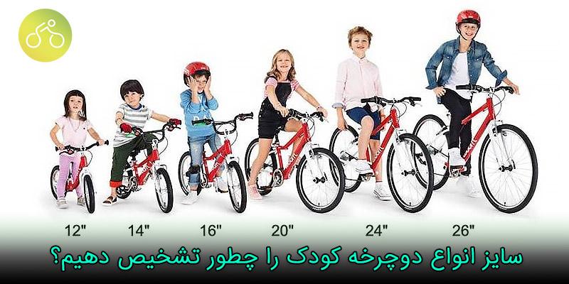 تشخیص سایز دوچرخه