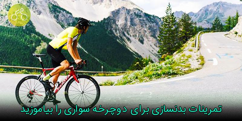 تمرینات بدنسازی برای دوچرخه سواری را بیاموزید