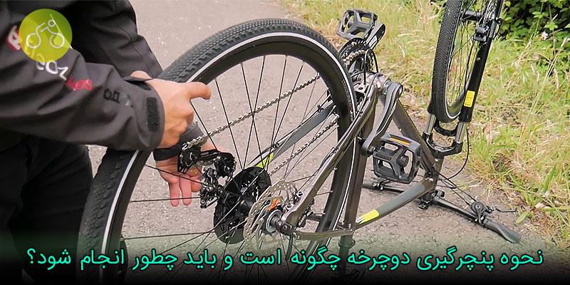نحوه پنچرگیری دوچرخه