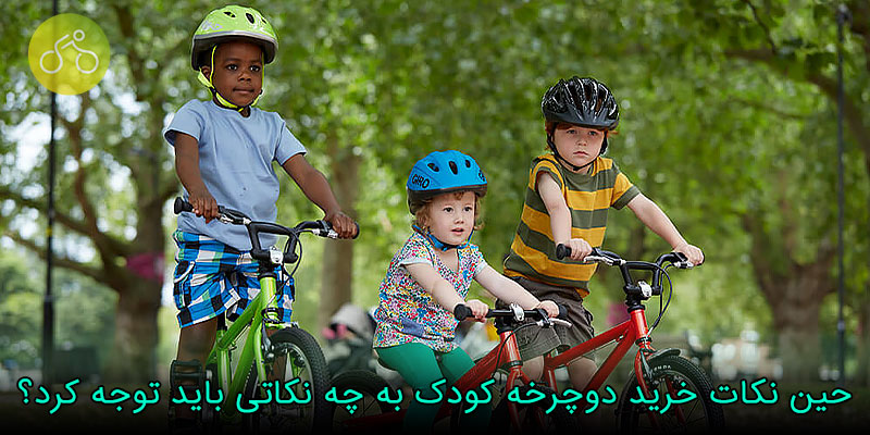 نکات مهم خرید دوچرخه کودک